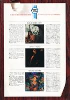 ADLIB [ ベストレコード受賞 ] 1992年