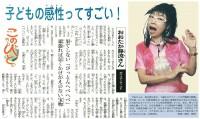朝日小学生新聞 2006年