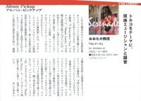ミュージックマガジン 2009年