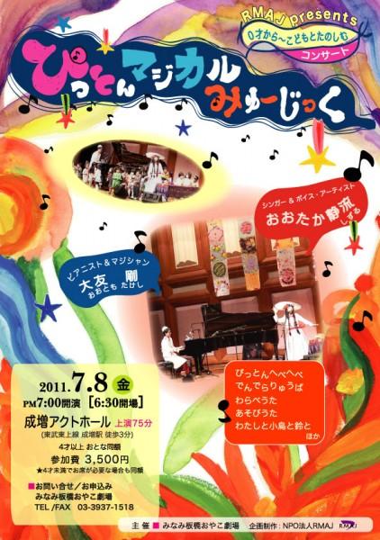 2011年7月8日「ぴっとんマジカルミュージック」(表)