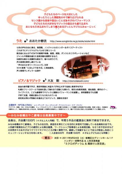 2011年7月8日「ぴっとんマジカルミュージック」(裏)