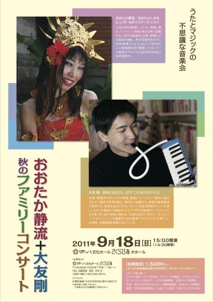 2011年9月18日「秋のファミリーコンサート」