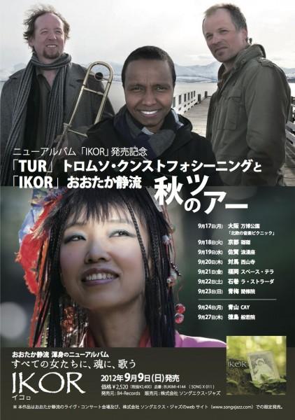 2012年「IKOR」発売記念ツアー