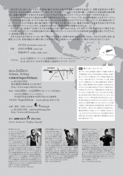 2013年3月25日「東ティモール公演 帰国報告ライブ」