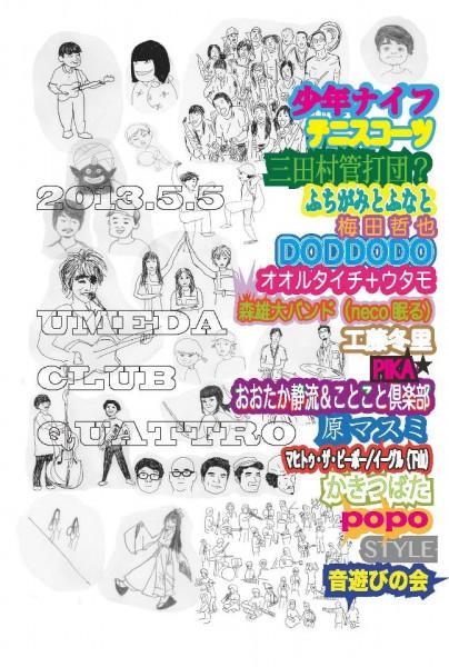 2013年5月5日「ぶん2013」