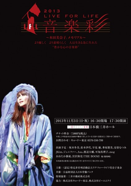 2013年11月3日「2013 LIVE FOR LIFE『音楽彩』」