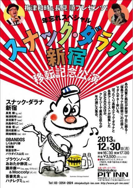 新宿PIT INN 年忘れスペシャル 2013.12.30