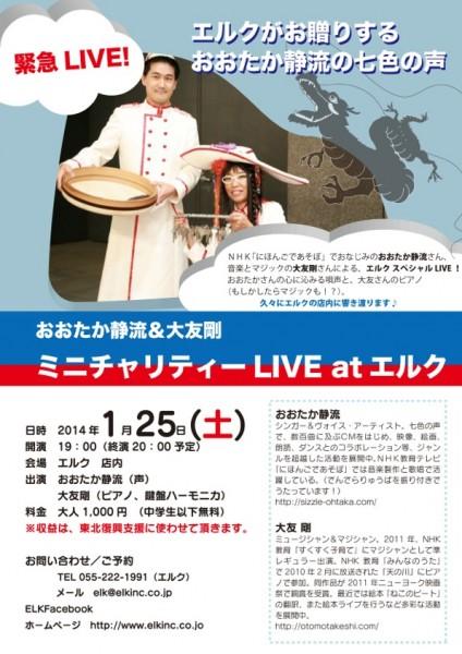 東北支援 ミニ・チャリティーライブat エルク2014.1.25