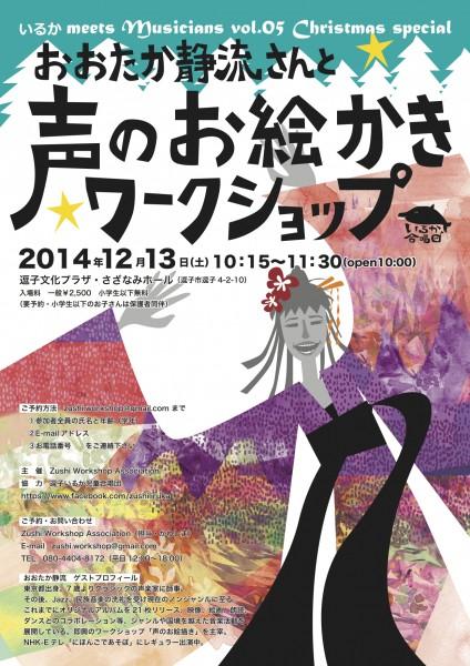 「声のお絵かき」2014.12.13