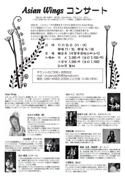 「偉大なるパンディーロ奏者小澤敏也に捧げる旅」2014.11.24