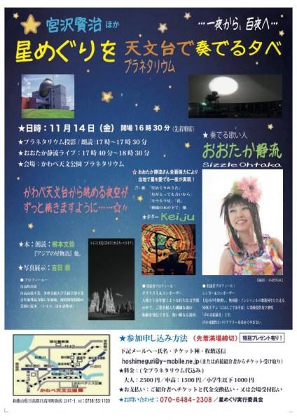 「星めぐりを天文台で奏でる夕べ」2014.11.14