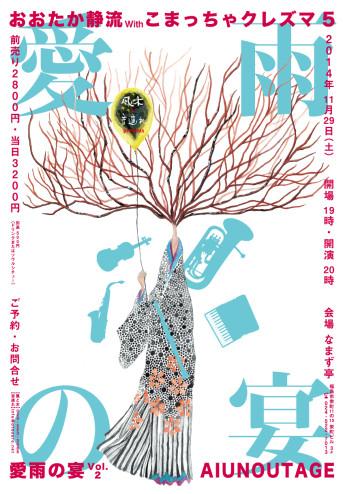 2014.11.29「愛雨の宴vol.2」