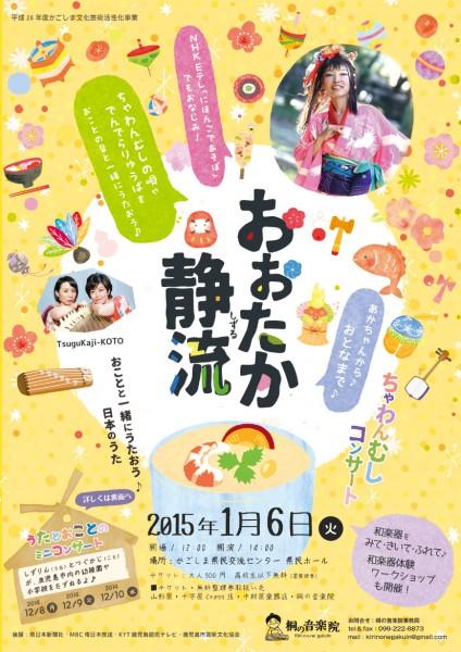2015.1.6「ちゃわんむしコンサート」