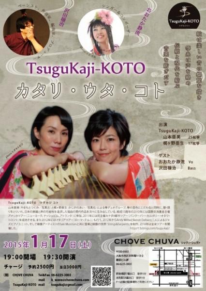 2015.1.17「TsuguKaji-KOTOカタリ・ウタ・コト」