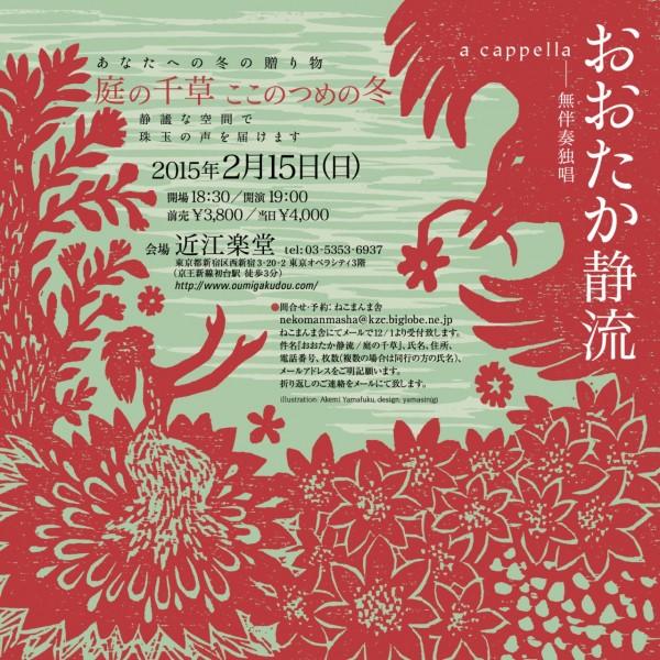 2015.2.15「庭の千草ここのつめの冬」