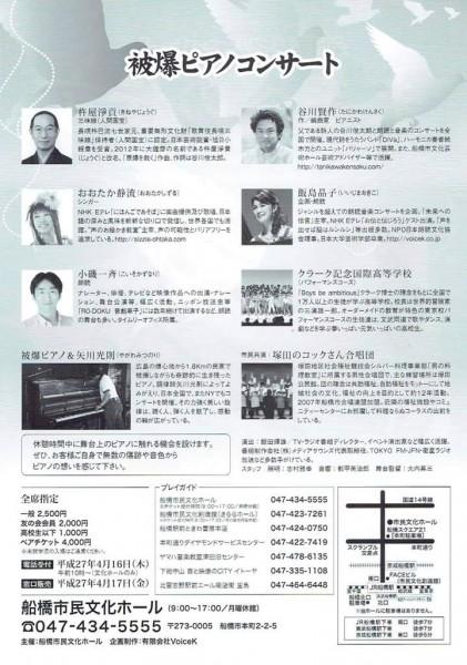 2015.8.8「未来への伝言」2
