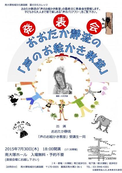 2015.7.30「声のお絵かき教室発表会」