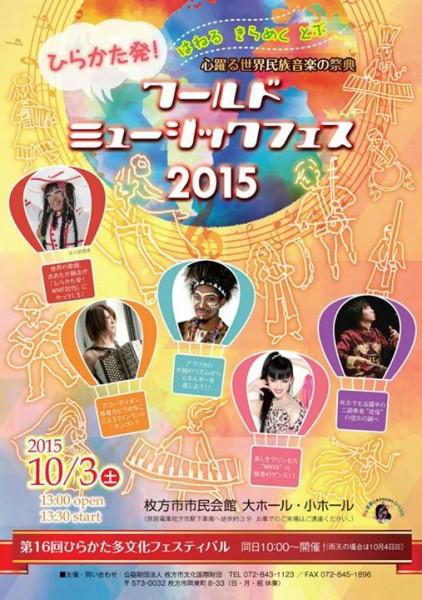 2015.10.3「ひらかた発!ワールドミュージック・フェス2015」
