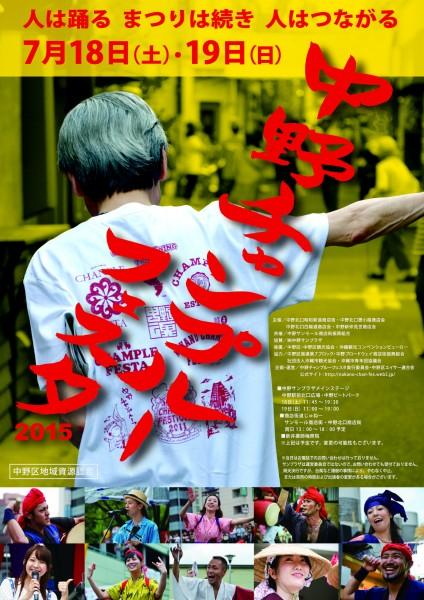 2015.7.19「中野チャンプルー・フェスタ2015」