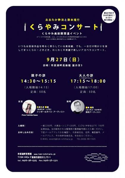 2015.9.27「くらやみコンサート」