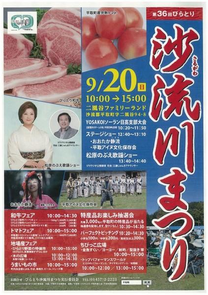 2015.9.20「沙流川祭り」