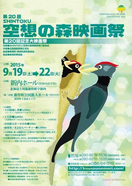 2015.9.21「空想の森映画祭」