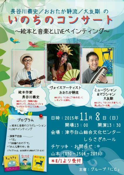 2015.11.8「いのちのコンサート」