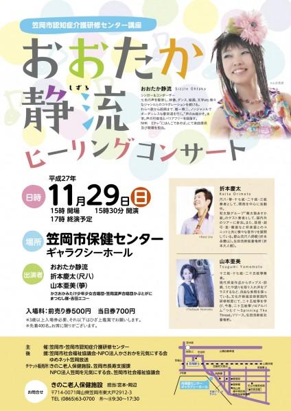 2015.11.29「ヒーリング コンサート」