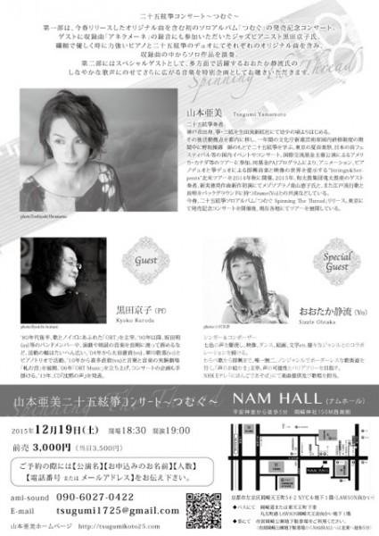 2015.12.19「山本亜美 二十五絃箏コンサート つむぐ」2