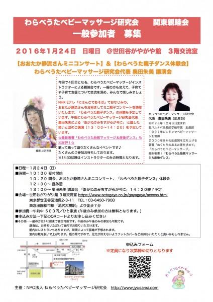 2016.1.24「わらべうたベビーマッサージ研究会/親睦会 」