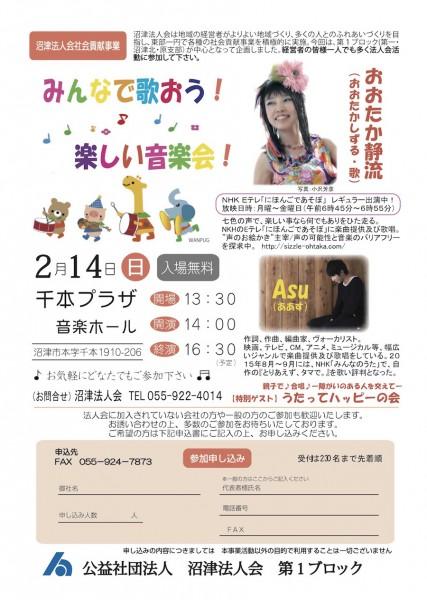 2016.2.14「みんなで歌おう!楽しい音楽会!」