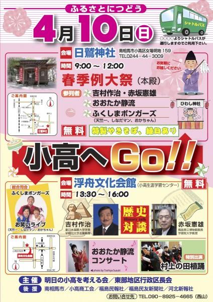 2016.4.10「日鷲神社」