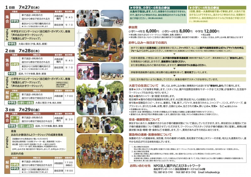 2016.7.27-29「瀬戸内国際芸術祭2016×高松市」裏