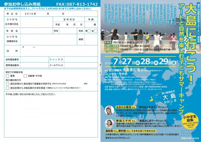 2016.7.27-29「瀬戸内国際芸術祭2016×高松市」表