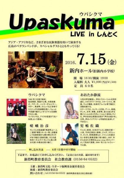 2016.7.15「Upaskuma Live in 新得」