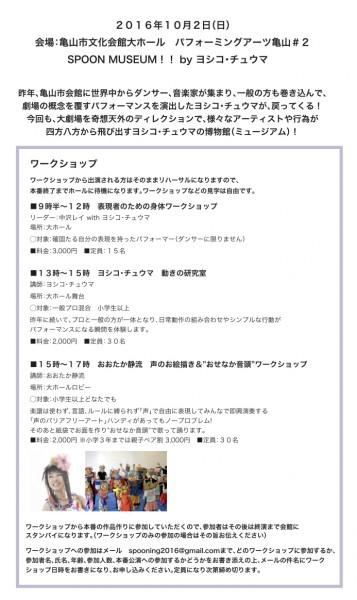 2016.10.2「『声のお絵描き』&『おせなか音頭』ワークショップ