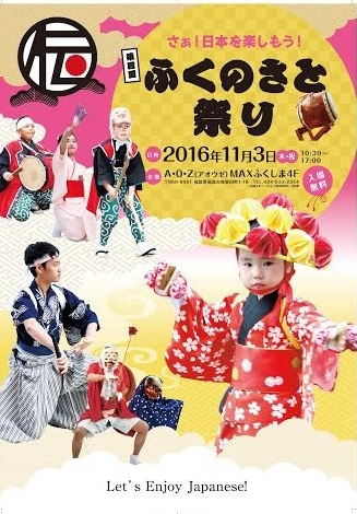 2016.11.3「ふくのさと祭り」