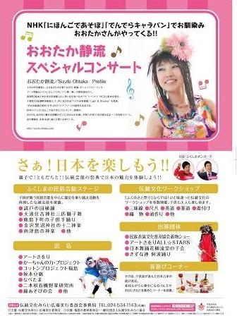 2016.11.3「ふくのさと祭り」2