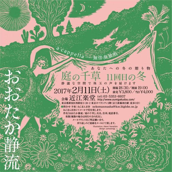 2017.2.11「庭の千草-11回目の冬」