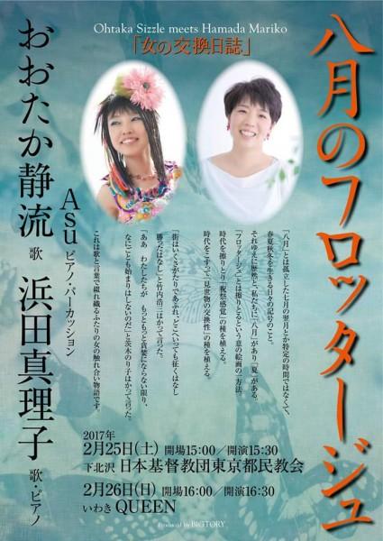 2017.2.26「八月のフロッタージュ・女の交換日誌」