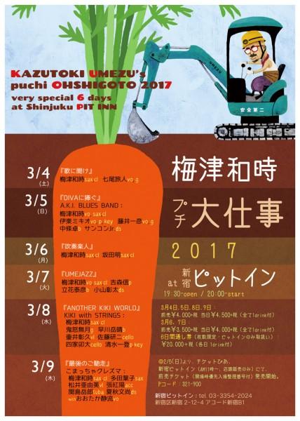 2017.3.9「梅津和時プチ大仕事2017」