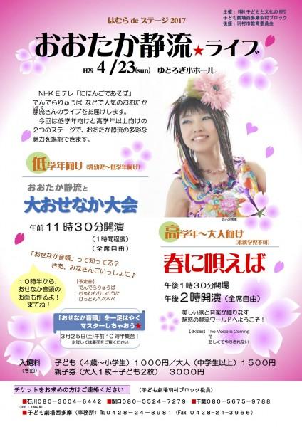 2017.4.23「おおたか静流ライブ -『大おせなか大会』『春に唄えば』」