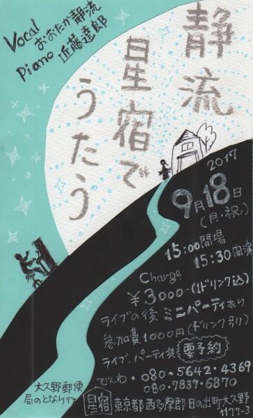 2017.9.18「静流 星宿でうたう」