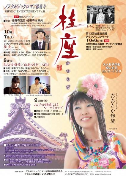 2017.10.8 「桂座ーノルタルジックロマン修善寺」