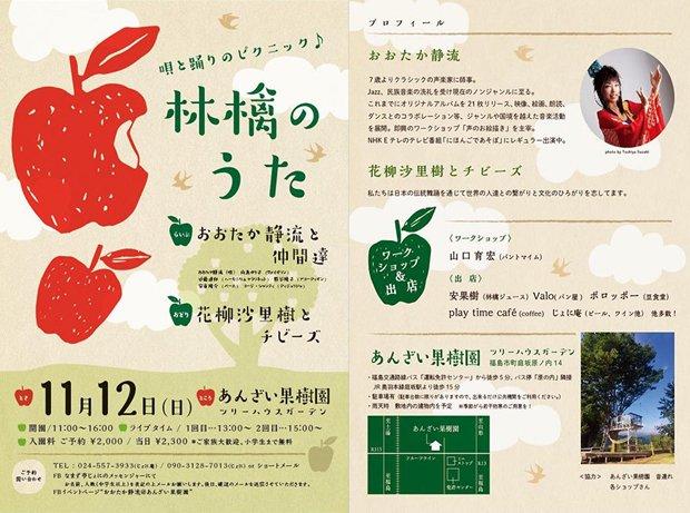 2017.11.12「林檎のうた」