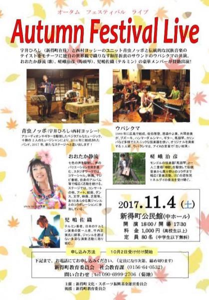 2017.11.4「オータム・フェスティバル in新得」