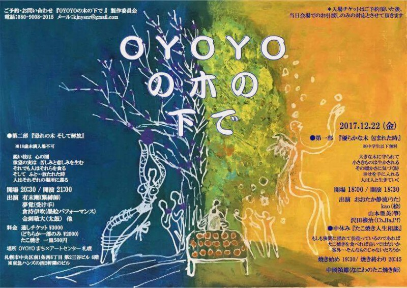 2017.12.22「OYOYOの木の下で」