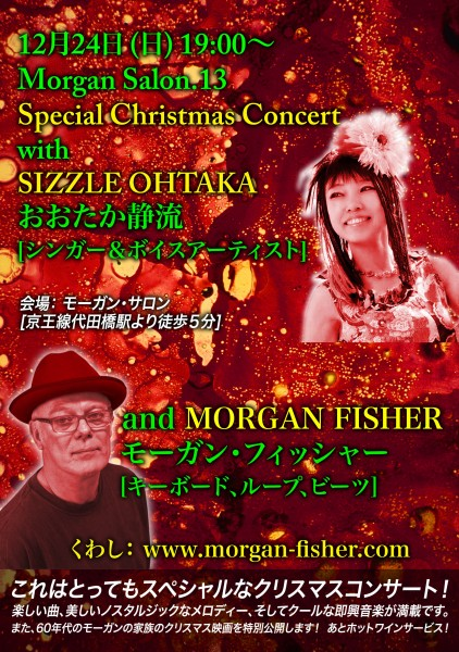 2017.12.24「Morgan Salon 13 」