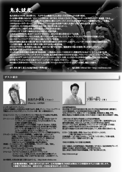 2018.3.18 鬼太鼓座 高崎公演 裏