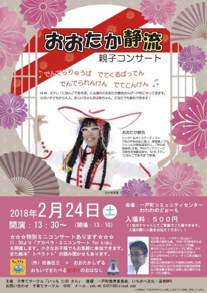 2018.2.14「おおたか静流 親子コンサート」